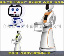 玩具机器外壳塑料人模具生产厂家