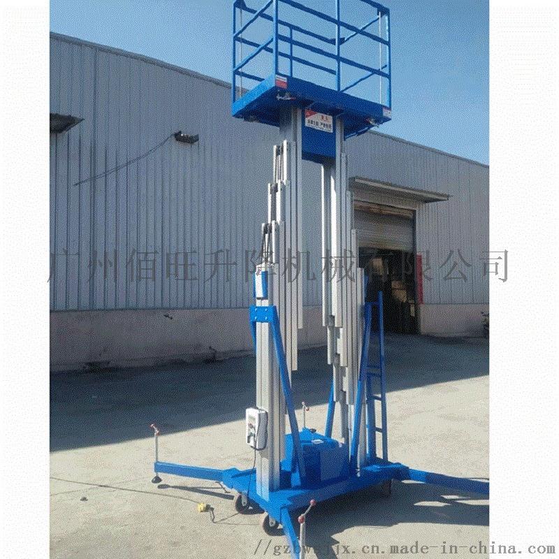 高空作業鋁合金升降機鋁合金升降平臺鋁合金式升降機