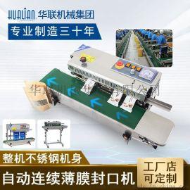 连续全自动封口机 华联770封口机 塑料薄膜封口机