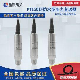 防水等级IP68压力变送器
