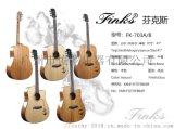 芬克斯FK-703A/B高端面单原声民谣吉他41寸