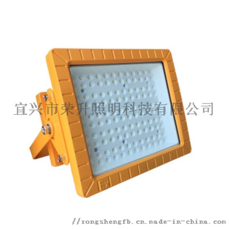 HRT92-II防爆高效節能LED泛光燈