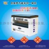 印刷廠印銅版紙不乾膠的數碼快印設備