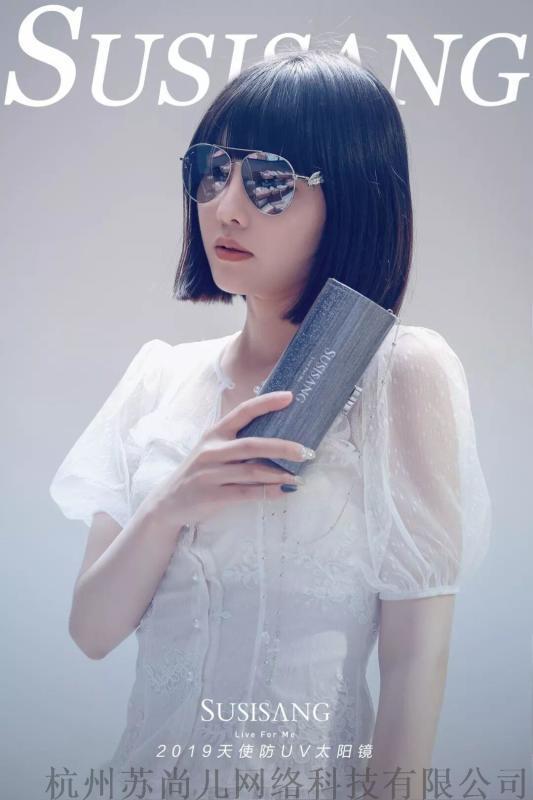 微商品牌苏尚儿墨镜,天使苏尚儿防UV太阳镜