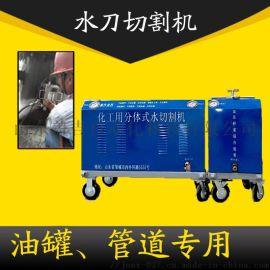 租赁出租水切割机高压水刀 分体式小型便携化工用