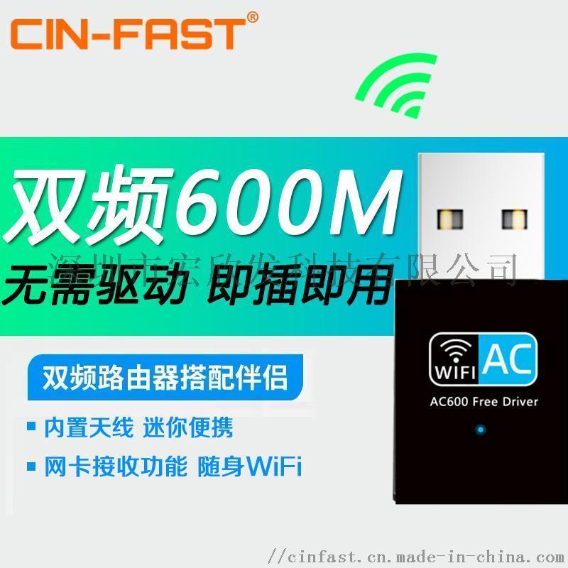 600M免驅無線網卡WiFi接收器USB無線網卡 無線網卡免驅CINFAST無線網卡