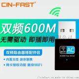 600M免驱无线网卡WiFi接收器USB无线网卡 无线网卡免驱CINFAST无线网卡
