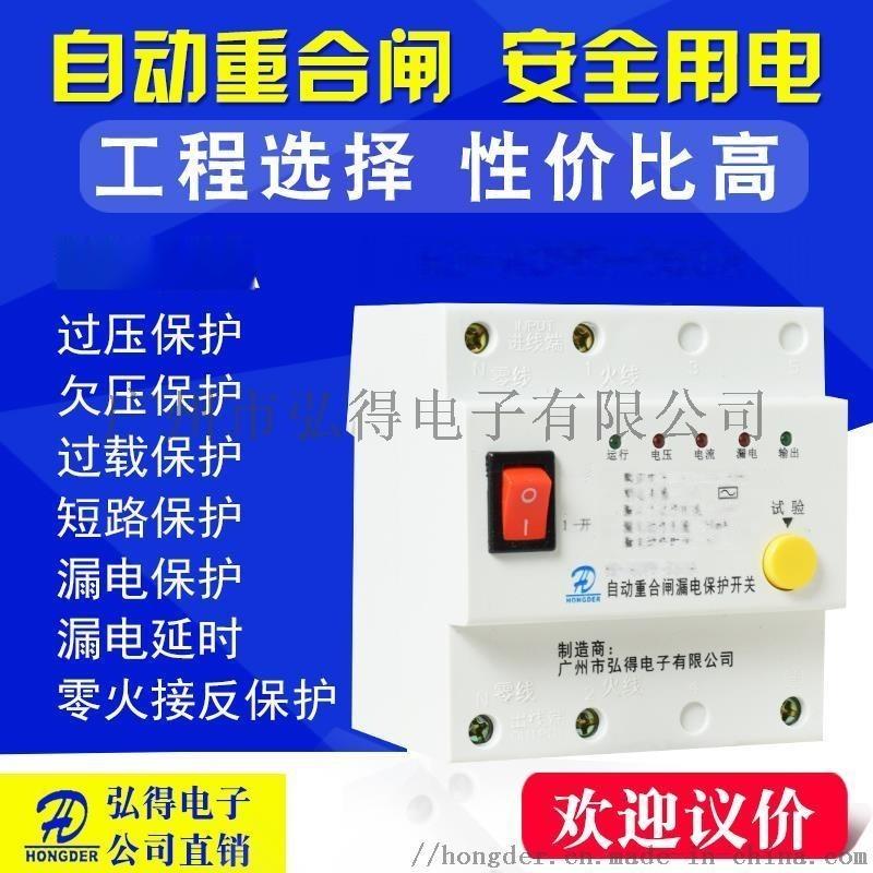 HD50A自動重合閘漏電保護開關