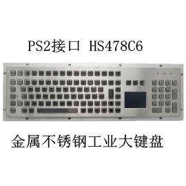PS2接口+触摸板+数字小键盘 HS478C6 金属不锈钢工业大键盘