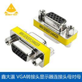 鑫大瀛 VGA转接头显示器连接头母对母免焊接口螺丝15针视频转换头