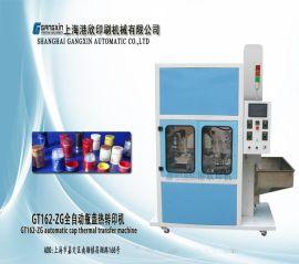 全自动瓶盖热转印机  GT162-ZG