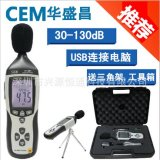 CEM华盛昌DT-8851专业噪音计音量计声级计USB接电脑