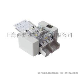 XSHEEN 西辉 XH-A4 多功能全自动名片切卡机