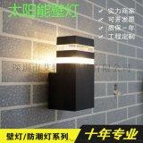 自動光控太陽能門庭燈裝飾景觀燈