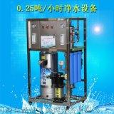 0.25吨双级反渗透设备冷却塔净化水设备博爱县供
