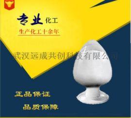 季铵盐-73(皮傲宁)15763-48-1化妆品
