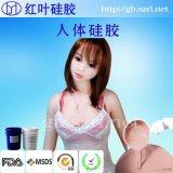 人體矽膠/環保人體矽膠/膚色人體矽膠