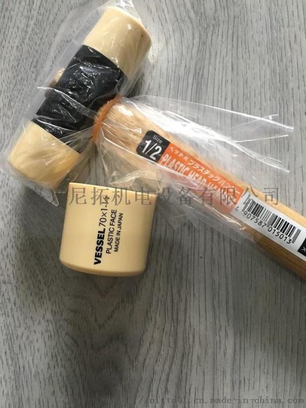 日本VESSEL威威塑料锤70*1、70*1/2、70*1/4、70*1-1