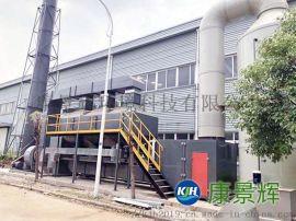 工业废气净化-康景辉VOC工业废气处理设备