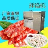 定製丸子餡料混合拌餡機 肉餡拌餡機 商用自動拌餡機