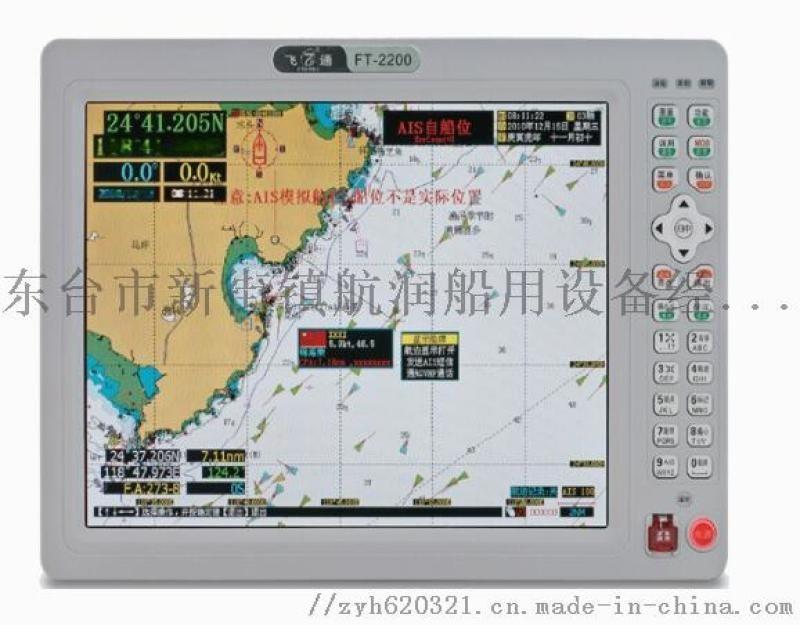 FT-2200-B级自动识别系统船载设备12.1寸