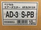 日本VESSEL进口气动吹尘枪AD-3 S-PB,AD-2 0M,AD-2 100R/P,AD-4N