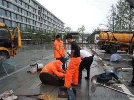 江西萍鄉市高壓清洗污水管道 市政排水管道檢測