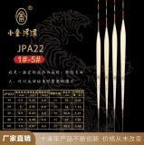 JPA22/23/25/26芦苇手工底钓漂立式浮漂
