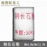 高白钠长石钠长石粉陶瓷玻璃钠8.5%9%11.7%