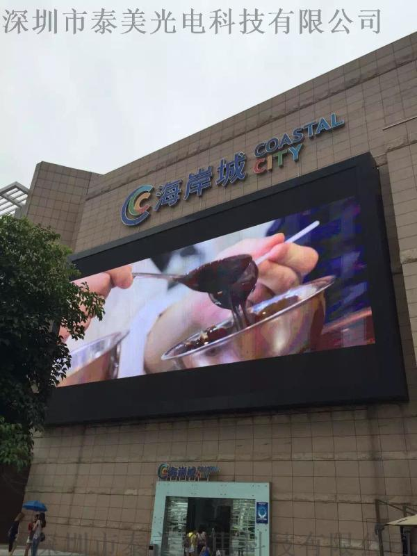 酒吧戶外P6led顯示屏彩色廣告大螢幕 l優惠促銷