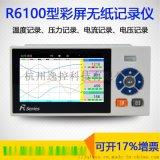 彩屏無紙記錄儀4.3寸溫度記錄儀溼度電流電壓