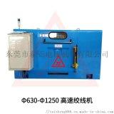 630-1250高速绞线机 电线电缆束丝机 绞铜机