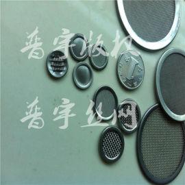圆形不锈钢316直径12毫米包边过滤网气动设备滤片