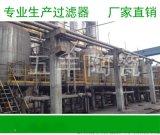 江西省五豐陶瓷原料剩餘氨水過濾器生產廠家