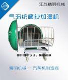 廠家直銷 氣流紡筒紗加溼機 加溼設備 江蘇精明
