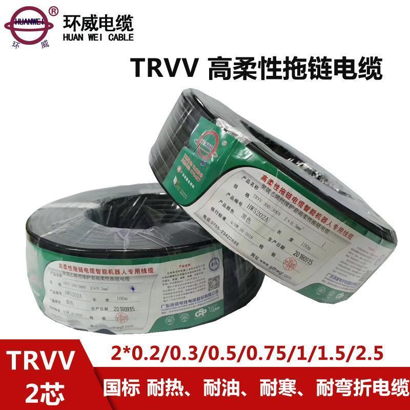 广东环威电线电缆 国标 高柔性拖链电缆TRVV2芯  拖链电缆线