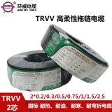 廣東環威電線電纜 國標 高柔性拖鏈電纜TRVV2芯  拖鏈電纜線