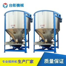 厂家直销直立式  塑料搅拌机 颗粒加热搅拌机 立式  搅拌机