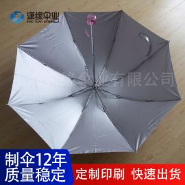 防紫外线伞定制、专业定制折叠式遮阳伞、折叠伞制作厂家 本地