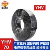 金环宇电缆YHV 70厂家直销国标电焊机电缆