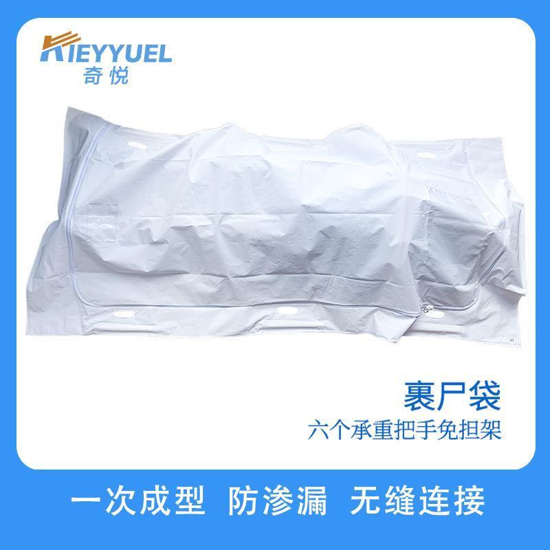 【奇悅】廠家直銷供應裹屍袋 環保衛生攜帶方便