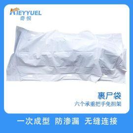 【奇悦】厂家直销供应裹尸袋 环保卫生携带方便