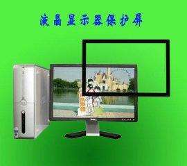 液晶显示器钢化玻璃保护屏