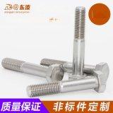304不锈钢外六角螺栓半牙/丝 DIN931/ GB5782 M/m36*80-300螺栓