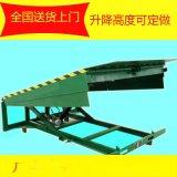 固定登車橋 移動液壓式登車橋 北京德望舉鼎專業廠家直銷上門測量