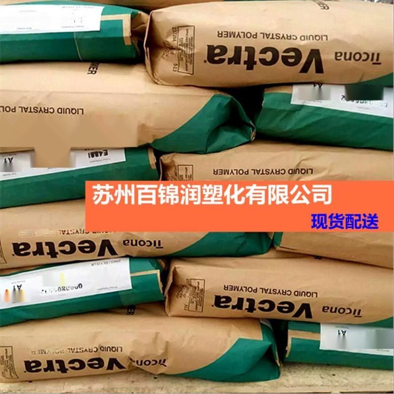 供应加纤增强LCP泰科纳E130注塑 I耐高温防火阻燃级