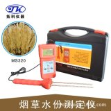 MS320赣州**水分测定仪