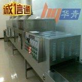 24千瓦微波幹燥設備 東莞廠家微波幹燥設備