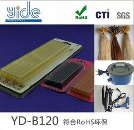 驳发专用耐高温120℃电子电器行业黄色热熔胶棒