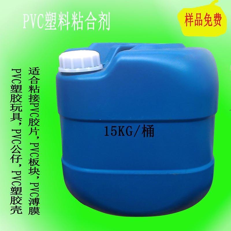 PVC胶水|PVC塑料粘合胶水
